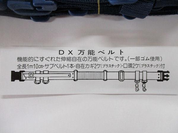 画像2: Daizen DX万能ベルトセット