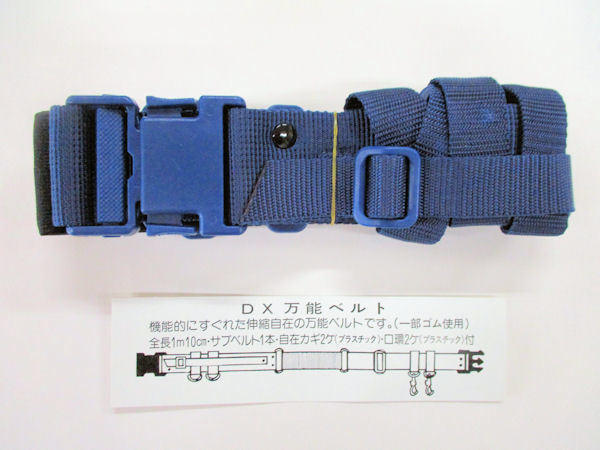 画像1: Daizen DX万能ベルトセット