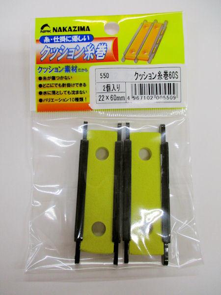 画像1: NAKAZIMA クッション糸巻き 60S
