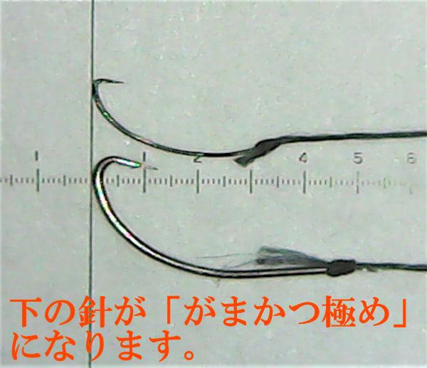 画像3: ポン太工房オリジナル タナゴ針 新半月型 シルクブレード7-0使用