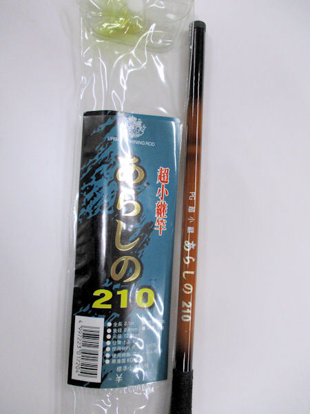 画像2: 特価!超小継竿 あらしの 210 竹柄